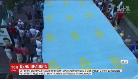 День крымскотатарского флага отмечают в Украине