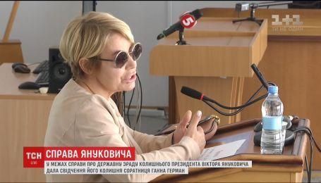Ганна Герман розповіла свою версію подій у суді про держзраду Януковича