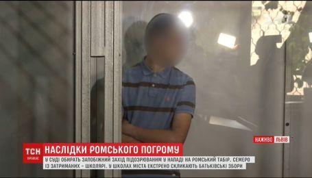 У Львові обирають запобіжний захід підозрюваним у нічному погромі ромських таборів