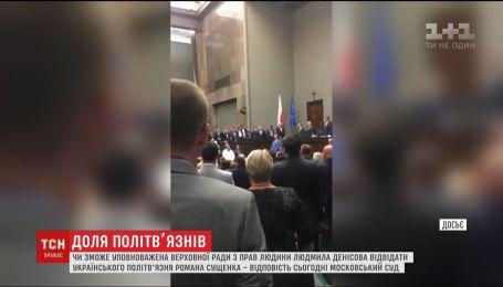 Московский суд решает, давать ли разрешение украинскому омбудсмену на встречу с Сущенко