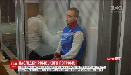 Організатору нападу на табір ромів у Львові загрожує довічне ув'язнення