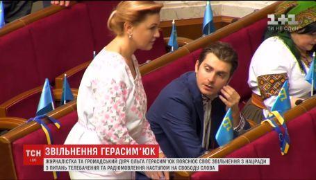 Заявление Ольги Герасимюк об увольнении возмутило народных депутатов
