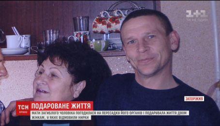 Мати трагічно загиблого сина погодилася на пересадку його органів двом жінкам