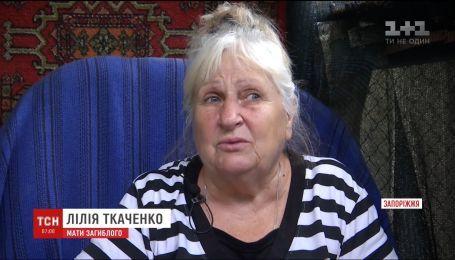 В Запорожской области мать трагически погибшего сына дала согласие на пересадку его органов