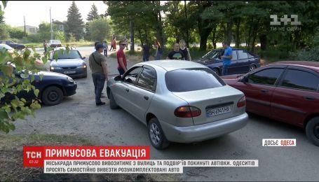 В Одесі вирішили позбутися покинутих автівок