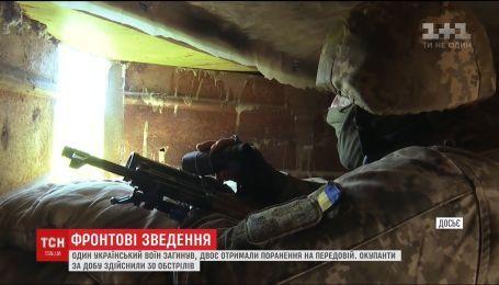 Один український воїн загинув, двоє отримали поранення на передовій