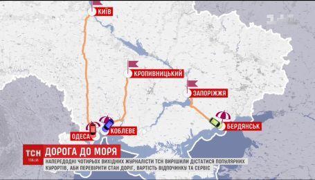 Журналисты ТСН проинспектируют дорогу к морю