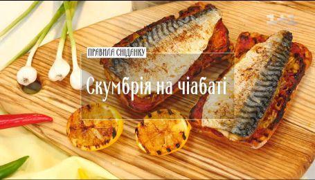 Скумбрія на чіабаті – рецепти Руслана Сенічкіна
