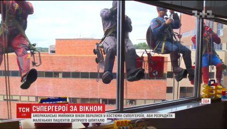 Американські мийники вікон підбадьорили хворих дітей яскравою акцією