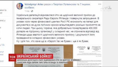 Українська делегація в ПАРЄ оголосила бойкот генсеку Ради Європи Ягланду