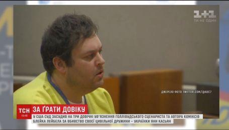 Голливудский сценарист получил три пожизненных срока за жестокое убийство украинки