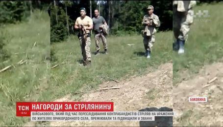 Военного, который открыл огонь на поражение по жителям приграничного села, премировали и повысили