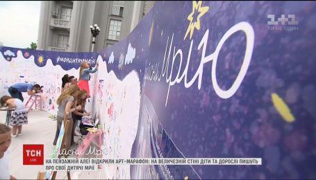 В центре Киева дети нарисовали свои мечты