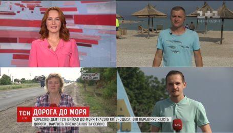 Журналісти ТСН взялися дослідити шляхи, якими українці можуть дістатися до популярних курортів