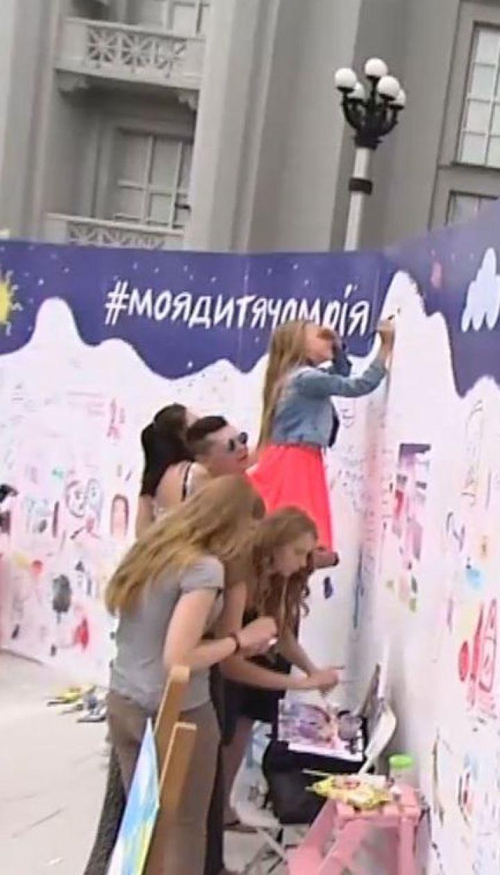 У центрі Києва діти намалювали свої мрії