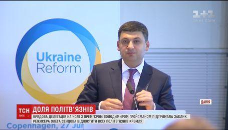 Правительственная делегация Украины поддержала призыв Олега Сенцова