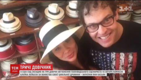Американський суд виніс вирок сценаристу, який жорстоко вбив свою дружину - українку