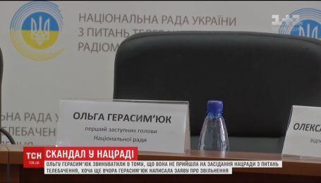 Члены Нацсовета требуют извинений от Ольги Герасимюк