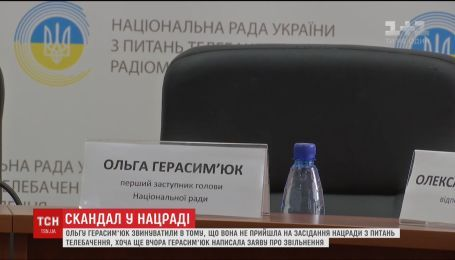 Члени Нацради вимагають вибачень від Ольги Герасим'юк