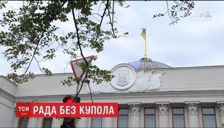 На крыше Верховной Рады начали реконструкцию купола