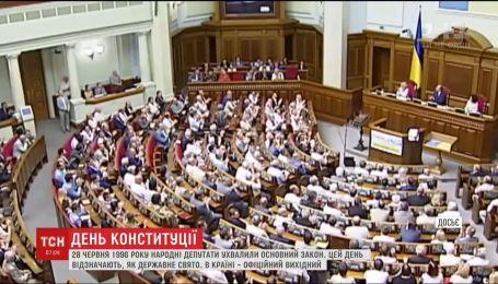 Конституції України виповнилось 22 роки