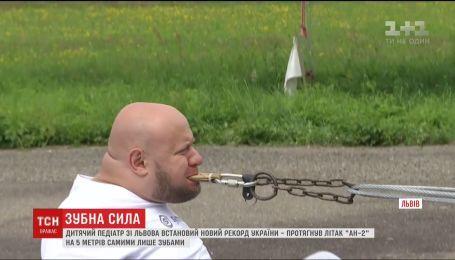 Детский педиатр со Львова протянул самолет зубами на пять метров