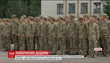 Півтисячі десантників повернулися додому із зони проведення ООС