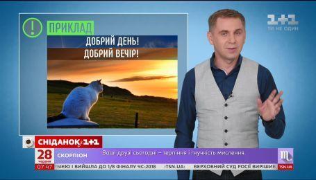 Добрий день чи доброго дня – експрес-урок української мови
