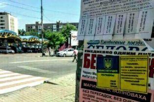 Донецк обклеили патриотическими наклейками с цитатами из Конституции Украины