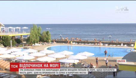 ТСН узнала цены на проживание, сервис и отдых в курортных городах Украины
