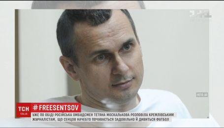 Стан Олега Сенцова – задовільний, - Москалькова