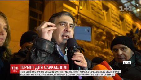 Тбіліській суд заочно засудив Саакашвілі до шести років позбавлення волі