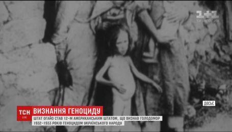 Влада Огайо визнала, що Голодомор в Україні був геноцидом