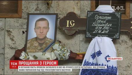 В Хмельницкой области простились с 48-летний сержантом, который погиб у Светлодарска