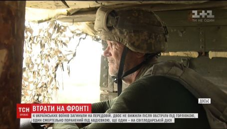 Четверо украинских воинов погибли на фронте