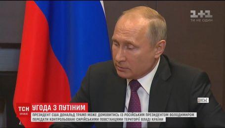 На зустрічі з Путіним Трамп збирається обговорити ситуацію в Сирії