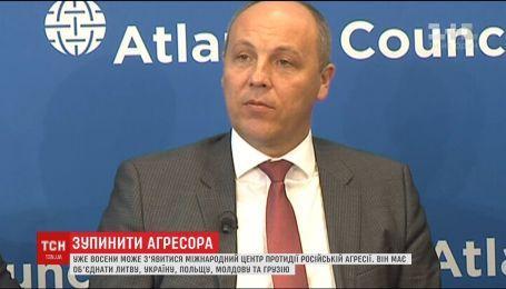 Міжнародний центр протидії російській агресії може запрацювати вже восени цього року