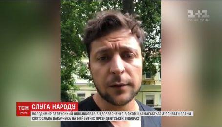 Зеленский опубликовал видеообращение к певцу Вакарчуку