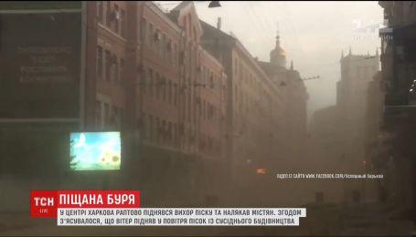 В центре Харькова образовалась песчаная буря