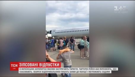 В українських аеропортах масово застрягають туристи