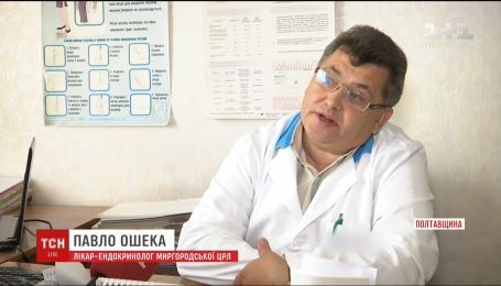 В Миргороде община восстала против единственного на город и район эндокринолога