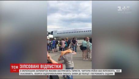 В украинских аэропортах массово застревают туристы
