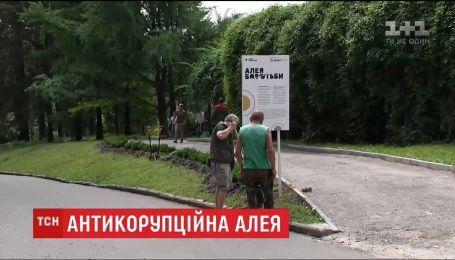 В Киеве появилась антикоррупционная аллея