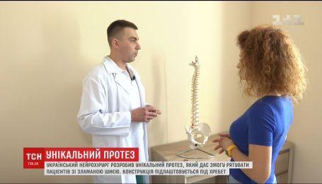 Украинский нейрохирург разработал протез, позволяющий спасти позвоночник после перелома шеи