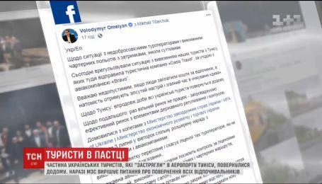 Відбирати ліцензії в недобросовісних туроператорів пригрозив міністр інфраструктури Володимир Омелян