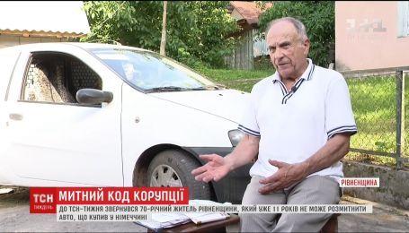 70-летний житель Ровенской области 11 лет не может растаможить авто из Германии