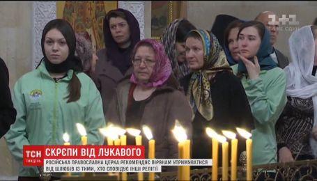 Представитель РПЦ посоветовал верующим воздерживаться от браков с теми, кто исповедует другие религии