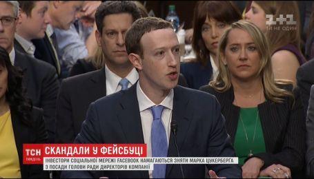 Інвестори Фейсбуку намагаються зняти Марка Цукерберга з посади голови ради директорів компанії