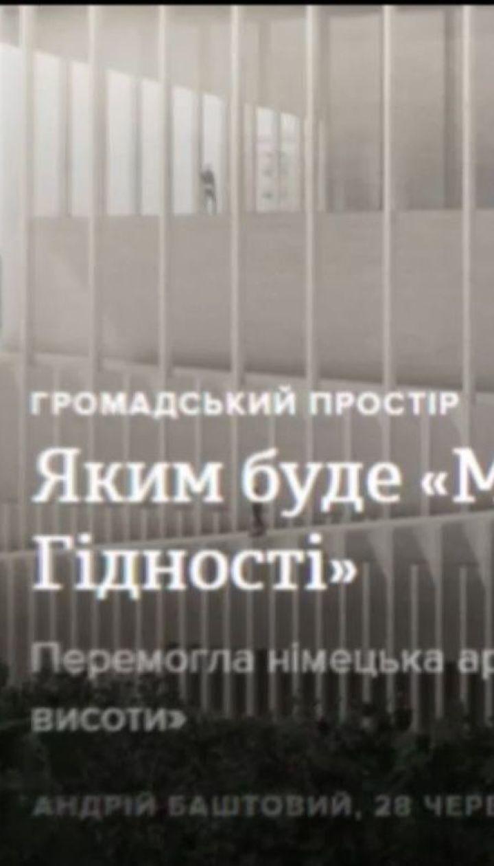 Стали відомі імена переможців конкурсу проектів музею Революції гідності