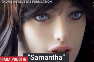"""Секс-робот Саманта """"навчилася"""" відмовляти в статевій близькості агресивним і нудним партнерам"""